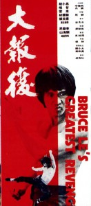 bruceploitation_collector_BruceLesGreatestRevenge+1978-2-b