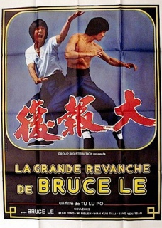 BRUCE LE' S GREATEST REVENGE – Full Movie – Posters – VHS