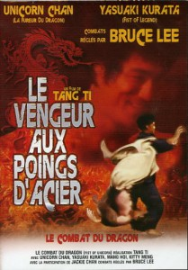 le vengeur aux poings d'aciers_dvd_fist of unicorn_bruceploitation collector_bruce lee_brucesploitation_brucexploitation_bruce no